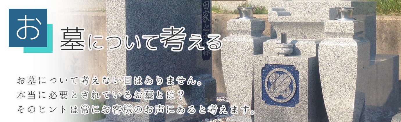 お墓について考える